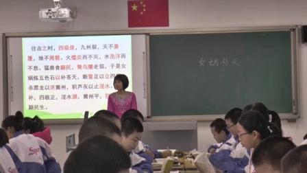 河大版(2016)语文七上1.1中国古代神话三则《女娲补天》教学视频实录-王翠侠