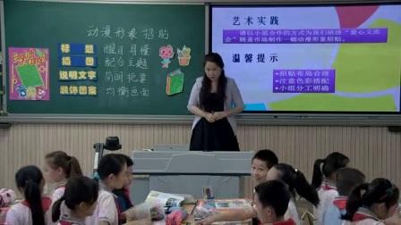 小学美术人美版六下《第5课 动漫形象招贴》北京王瑾