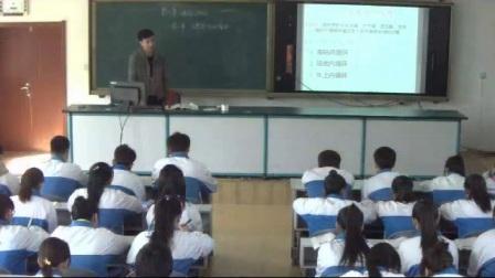 《自然界的水循环》优质课(人教版高中地理必修一,王霁野)