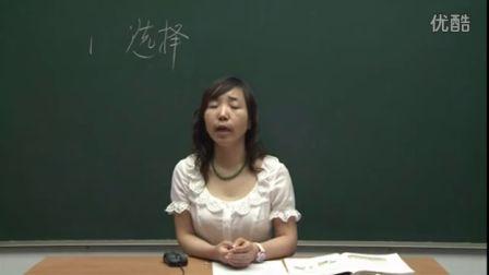 人教版初中思想品德九年级《选择希望人生03》名师微型课 北京闫温梅