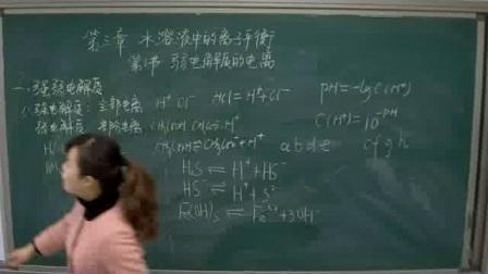 《弱电解质的电离》人教版高二化学-郑州十六中:赵亚梅
