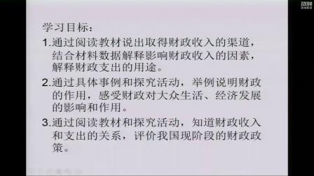 《国家财政》人教版高一政治,郑州十六中:吕飞