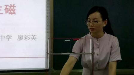 人教2011课标版物理九年级20.2《电生磁》教学视频实录-廖彩英