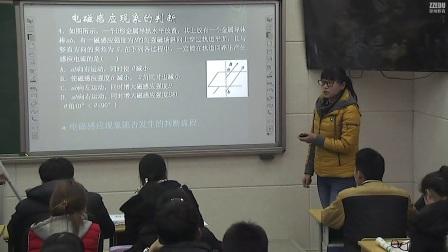 《电磁感应现象 楞次定律》人教版高三物理-郑州十一中:杨静