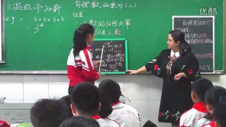 北师大版数学七上-2.9《有理数的乘方-1》课堂教学视频实录-李谯