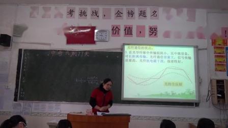 人教2011课标版物理九年级21.4《越来越宽的信息之路》教学视频实录-何伟珍