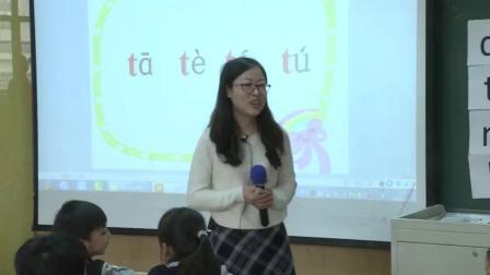 《d t n l》部编版小学语文一年级拼音教学优质课视频