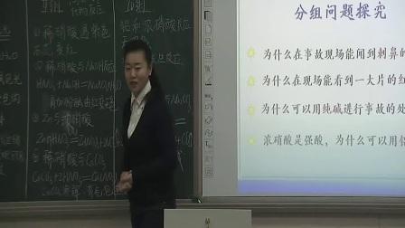 《硝酸的性质》人教版高一化学-郑州四十七中:冯伟