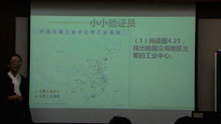 《中国的工业》黑龙江陈郁(2016年全国人教版初中地理八年级微格教学评比)