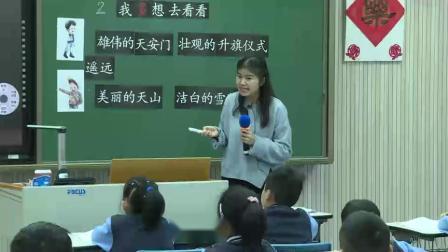 《我多想去看看》小学语文二年级优质课视频-南京七彩语文教研