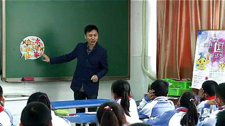 《团圆饭》小学二年级美术优质课视频