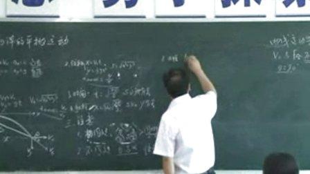 陕西省示范优质课《物体的平抛运动2-2》高一物理,韩城市象山中学:马圣平