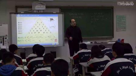 """高二《""""杨辉三角""""与二项式系数的性质》河北师文亮(2016年河北省高中数学优质课评选)"""