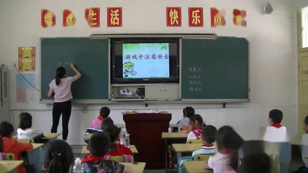 《体育基础知识:学校安全》二年级体育,安徽省市级优课