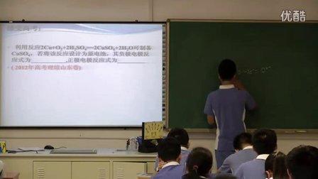 2015优质课《原电池》高三化学通用-深圳平冈中学:邹伟勇