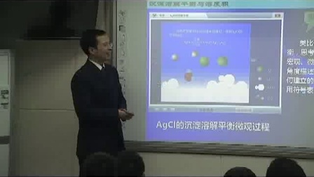 《沉淀溶解平衡》人教版高二化学-郑州十六中:李辉