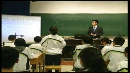 陕西省示范优质课《向心力2-1》高一物理,宝鸡中学:罗小利