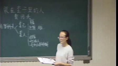 《装在套子里的人》2016人教版语文高二,省实验文博学校:王锋华