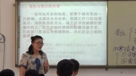 道德与法治八上《3.6  我对谁负责谁对我负责》广西苏琬芳