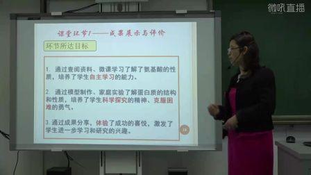 高二《蛋白质和核酸》河北田红娜(2016年河北省高中化学优质课评选)