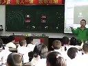 小学三年级音乐优质课视频《小奶牛》