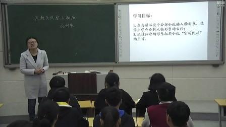 《林教头风雪山神庙》2016人教版语文高二,第十一中学:李艳娟