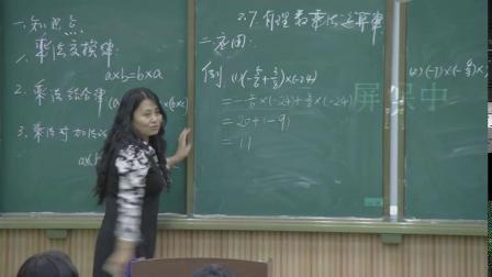 北师大版数学七上-2.7《有理数的乘法-2》课堂教学视频实录-刘桂云