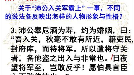 《鸿门宴》之语言美》人教版高一语文-延安市实验中学-聂贵军-陕西省首届微课大赛