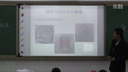 初中美术人教版七年级第1课《凝练的视觉符号》四川陈卢生