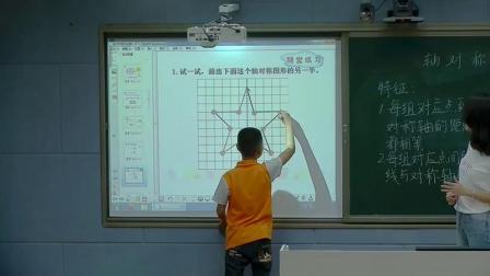 《7 图形的运动(二)-轴对称》人教2011课标版小学数学四下教学视频-江西新余市-毛科