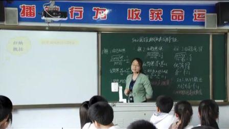 《圆锥曲线的共同特征》优质课实录(北师大版高二数学,焦作十一中:杨艳丽)