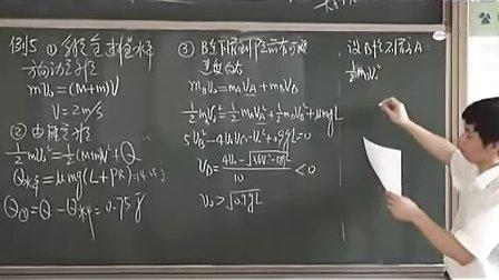 高三物理:解决力学问题的三把金钥匙教学视频