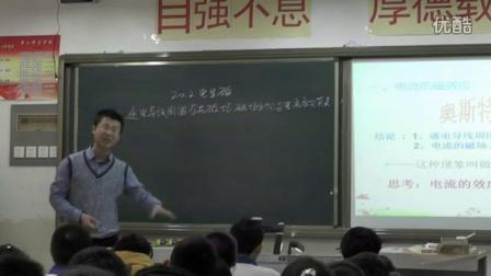 人教2011课标版物理九年级20.2《电生磁》教学视频实录-李振起