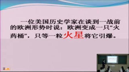 《第一次燃遍全球的战火》北师大版历史九年级-高鹤元