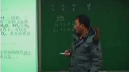 高三第一轮复习课《硫及其化合物》人教版高三化学-新密市第二高:赵国敏