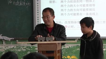 人教2011课标版物理 八下-8.2《二力平衡》教学视频实录-刘昆林