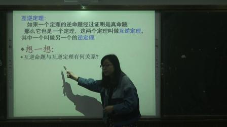 人教2011课标版数学八下-17.2《勾股定理的逆定理》教学视频实录-刘祖燕