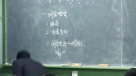 陕西省示范优质课《闭合电路的欧姆定律2-1》高二物理,西安高新一中:姚向龙