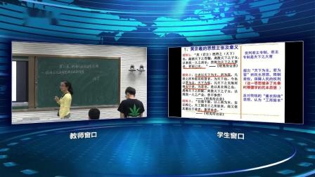 岳麓版高中历史必修三第一单元第5课《明清之际的进步思潮》课堂实录视频-周如萍