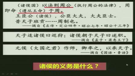 中学历史高一《西周的政治制度》说课 北京王垚(北京市首届中小学青年教师教学说课大赛)