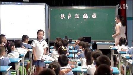 2015优质课视频《家乡的水果》小学品德与生活一下第13课-深圳-龙华中心小学:朱帆影