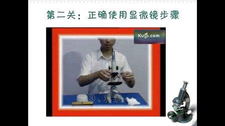 小学六年级科学《显微镜的使用》微课视频,深圳市小学科学微课大赛视频