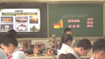 小学美术人美版四下《第20课 造型各异的建筑》北京荣蕊