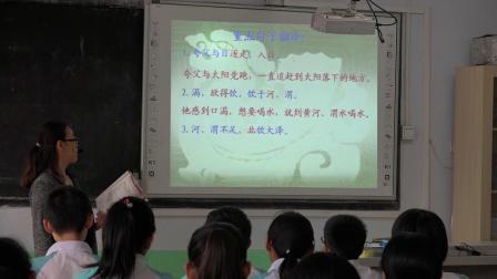 河大版(2016)语文七上1.1中国古代神话三则《夸父逐日》教学视频实录-梁会赏