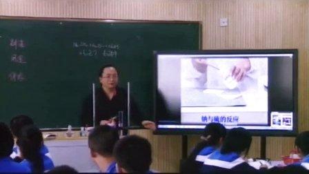 2015年江苏高中化学名师课堂,唐敏《金属钠的性质与用途》教学视频