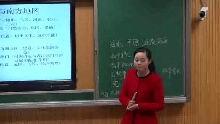初中地理人教版八下《第5章 中国的地理差异》江苏王智芬