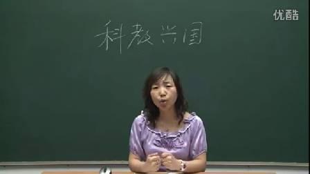 人教版初中思想品德九年级《发展战略-科教兴国》名师微型课 北京闫温梅