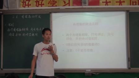 北师大版数学七上-2.8《有理数的除法》课堂教学视频实录-韩金岭