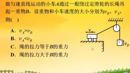 《如何处理关联速度问题》人教版高一物理-礼泉县二中-贾兰兰-陕西省首届微课大赛