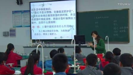 华师大版科学七下4.1《土壤的组成和形状》课堂教学视频实录-黄秋女